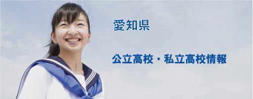 愛知県の公立高校、私立高校を偏差値、ランクごとにわけて紹介する受験生の為のお役立ちサイト。